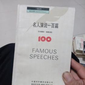 名人演说一百篇(修订版)