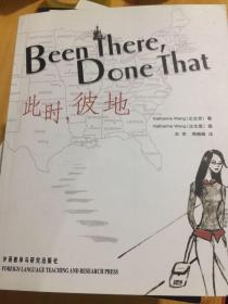 Been There, Done That:此时,彼地
