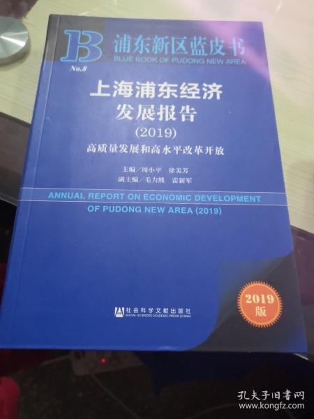 上海浦东经济发展报告2019高质量发展和高水平改革开放(2019版)/浦东新区蓝皮书