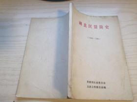 湖北民盟简史(1946-1985)
