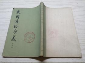 民国通俗演义 第四册 蔡东潘 中华书局 繁体竖排