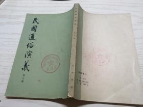 民国通俗演义 第八册 蔡东潘 中华书局 繁体竖排