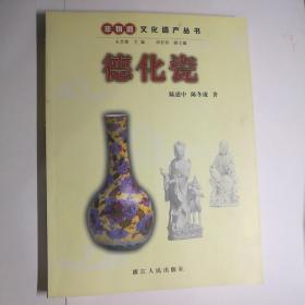 非物质文化遗产丛书:德化瓷【 正版全新 一版一印 实拍如图 】