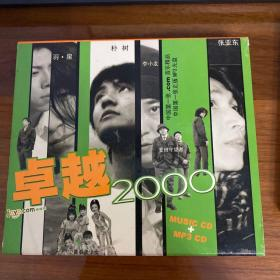 卓越2000 (MUSIC CD+MP3CD两张全) 羽泉 朴树 张亚东 麦田守望者等