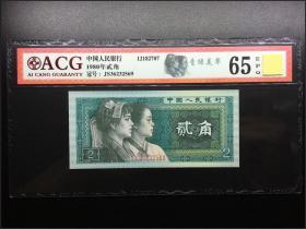 爱藏评级65分 第四套人民币80版2角 8002 青绿美翠 号码36232569