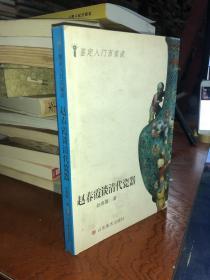 赵春霞谈清代瓷器  馆藏