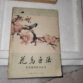 花鸟画法,北大教授,书法家,李志敏毛笔,签名赠送本!