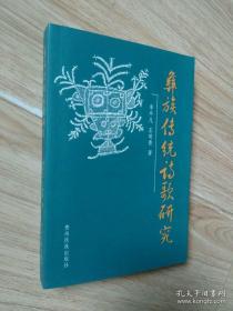 彝族传统诗歌研究