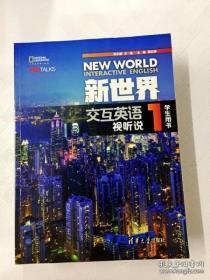 新世界交互英语 视听说1 学生用书 验证码未刮 9787302462934