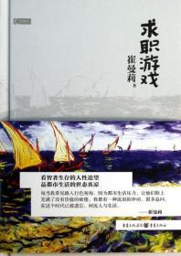 正版   求职游戏(精)崔曼莉9787229070786重庆 书籍