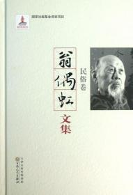 正版   翁偶虹文集(民俗卷)(精)翁偶虹9787530663097百花文艺 书籍