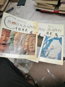 中国摄影1998年第3、4、8期    3本合售