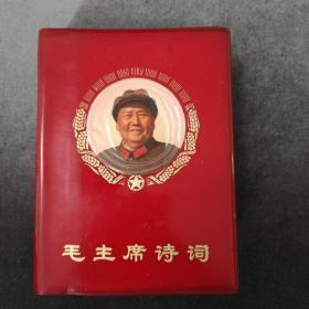 文革精品红宝书,毛主席诗词一机部,全品不缺页无涂画无污迹自然旧,如图