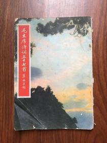 毛主席诗词三十七首草书字帖(71年10月一版一印) 荣宝斋 036
