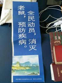 青岛早期宣传标语(风景图案 )