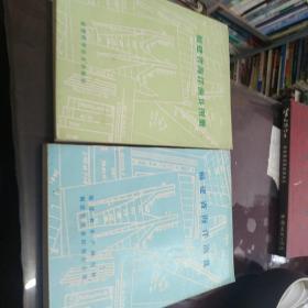 福建省海洋鱼具图册,福建省海洋渔具(2本合售)