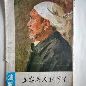 红色收藏,油画【工农兵人物写生】16开活页全,75年1版1印,限量版。