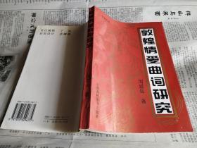 敦煌情爱曲词研究(学者文丛)