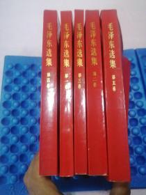 毛泽东选集【大32开大字本1--5册一套】