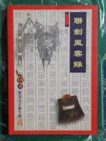 联剑风云录(一卷本)