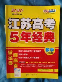 江苏高考5年经典. 数学