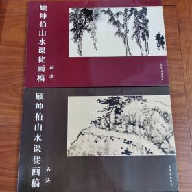 顾坤伯山水课徒画稿(石法 树法)二本