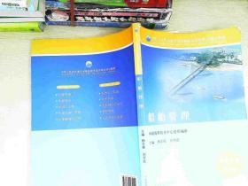 船舶管理(驾驶专业2016版)/中华人民共和国内河船舶船员适任考试培训教材