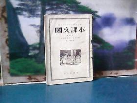 国文课本(第四册)