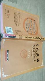 古代汉语辅导及习题集(第4册)