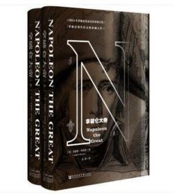 正版 甲骨文丛书 拿破仑大帝(上下) 2014年拿破仑基金会评审团大?