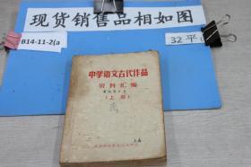 中学语文古代作品资料汇编(上册)