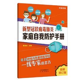 新型冠状病毒肺炎家庭自我防护手册