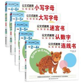 公文式教育认知训练 2-3-4-5-6岁全套5册 日本kumon认数字连