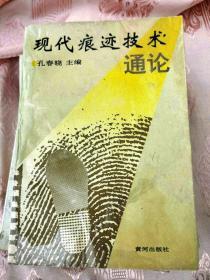现代痕迹技术通论1995一版一印5000册