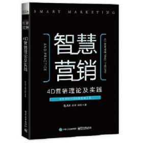 智慧营销:4D营销理论及实践