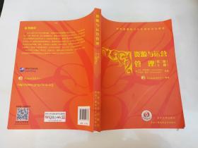 资源与运营管理第三版上册