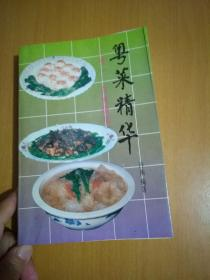 粤菜精华(续一:食林随笔)