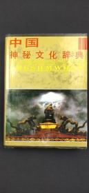 中国神秘文化辞典  精装