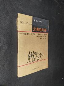 文明的共存:对塞缪尔.亨廷顿《文明冲突论》的批判  见图