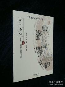中国历代名著全译丛书:孙子全译(子)(修订版)