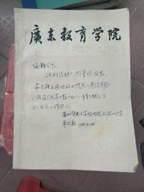 广东教育学院学报 社会科学版 一九八七年 第四期(朱纪敦签名赠书附小信札)