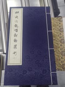 明成化说唱词话丛刊(16开线装 全一函十二册)