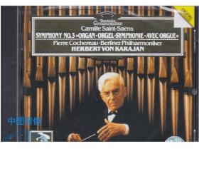 【音像】圣桑 第三交响曲 卡拉扬金碟CD 管风琴 4390142