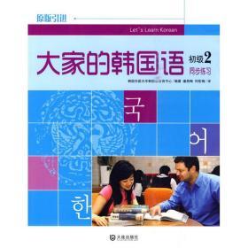 大家的韩国语同步练习:初级2