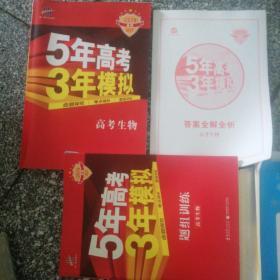 5年高考3年模拟:高考生物·新课标专用(2019 A版)