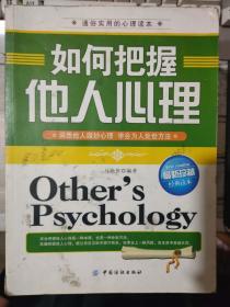 通俗实用的心理读本《如何把握他人心理》