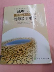地理选修5自然灾害与防治教师教学用书(无光盘)