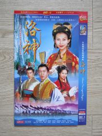 洛神[DVD]