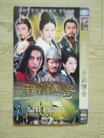 争霸传奇[DVD]