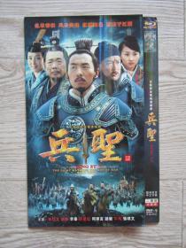 兵圣[DVD]